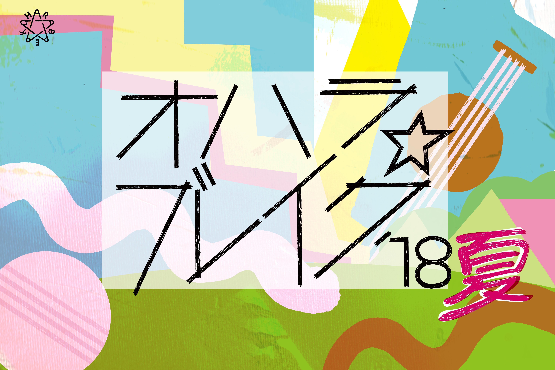 d82634586968a LIVE情報 「オハラ☆ブレイク  18夏」出演決定!